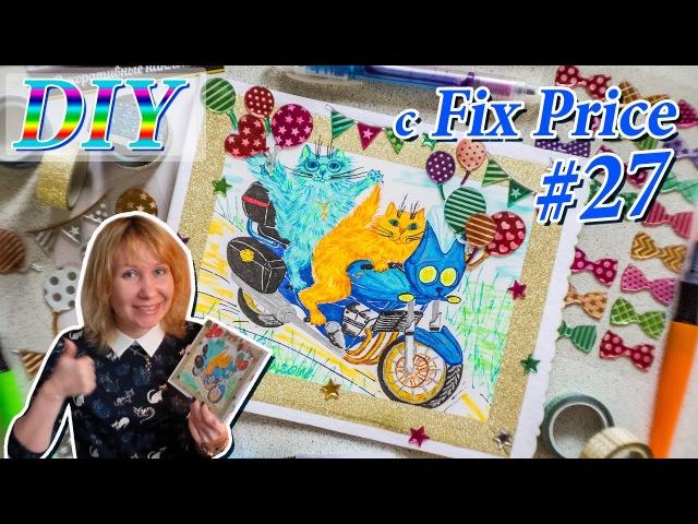 DIY: создаю открытку с помощью декора из Фикс Прайс. Обзор наклеек и канцтоваров и ...