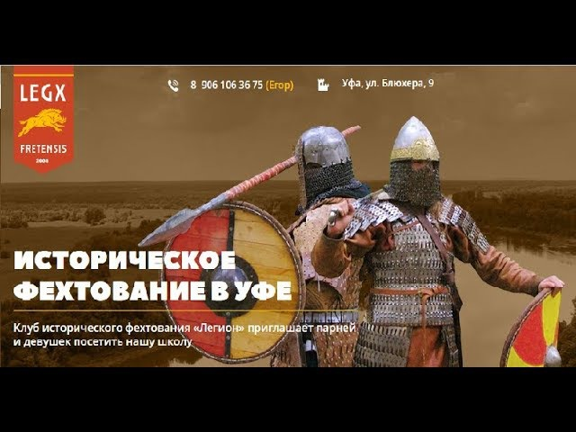 ВИК Легион - ИСБ. Тренировки по фехтованию.