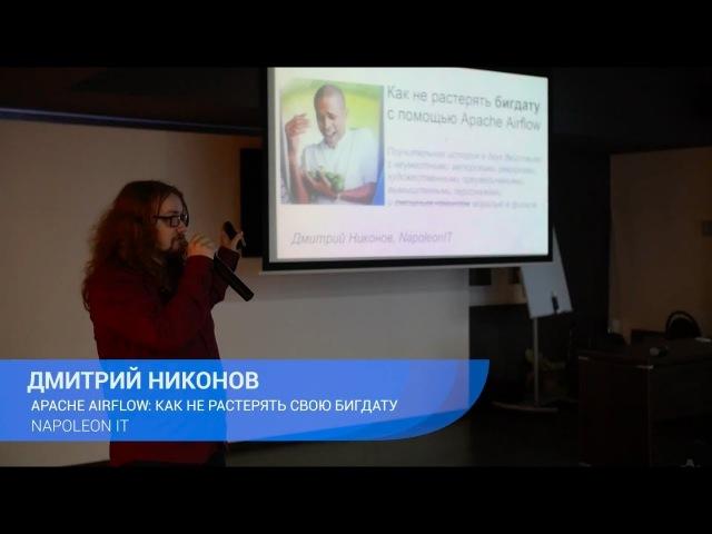 Apache Airflow как не растерять свою бигдату Дмитрий Никонов Napoleon IT