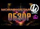 Морнингстар Обзор Марвел Битва Чемпионов Marvel Contest of champions Morningstar review