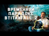 Временные парадоксы Titanfall 2