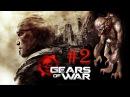 Gears Of War 2 У меня кровь ушами от новых врагов!