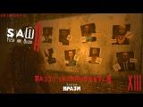 SAW 2 Flesh and Blood 13 - ПАЗЗЛ СКЛАДЫВАЕТСЯ
