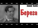 Берега. Лирическая комедия. Кино СССР. 1973.