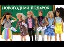 НОВОГОДНИЙ ПОДАРОК ДЛЯ УЧИТЕЛЯ Мультик Барби Про школу Школа Играем в Куклы