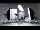 Как сделать домашнюю фотостудию и организовать фотосъемку в обычной квартире