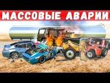 Аварии на дороге Массовые ДТП Разбили все тачки Опасное вождение авто BeamNG Drive ПК ...