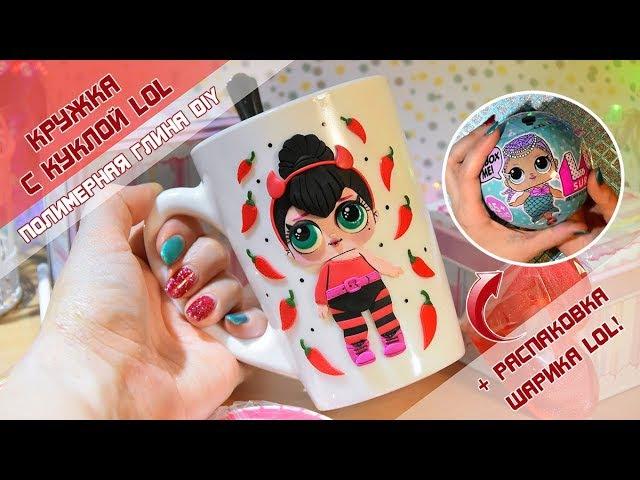 Кружка с куклой LOL! DIY распаковка шарика LQL Surprise