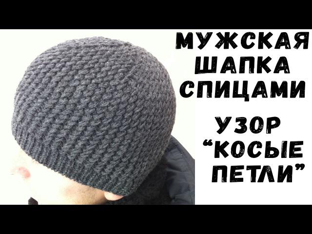 Мужская шапка спицами | Men's cap needles