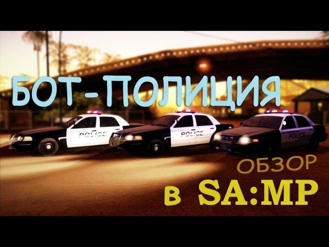 Бот-полиция в SAMP. Обзор