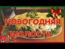 Закусочный торт-салат из крекеров Новогодняя шалость .