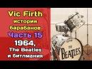 Vic Firth история барабанов Часть 15 1964 The Beatles и битл мания