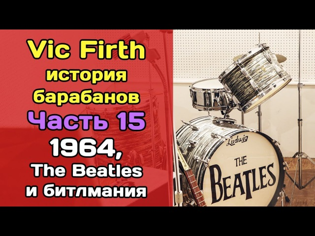 Vic Firth история барабанов. Часть 15. 1964, The Beatles и битл-мания