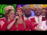 Варвара И Кубанский казачий хор -