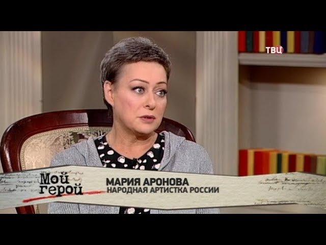 Мария Аронова Мой герой