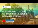 BitcoinCash, Litecoin, 0x, BitcoinGold, Waves — большая стирка  | Обзор TSI Analytics