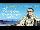 V фестиваль португальского кино в Москве