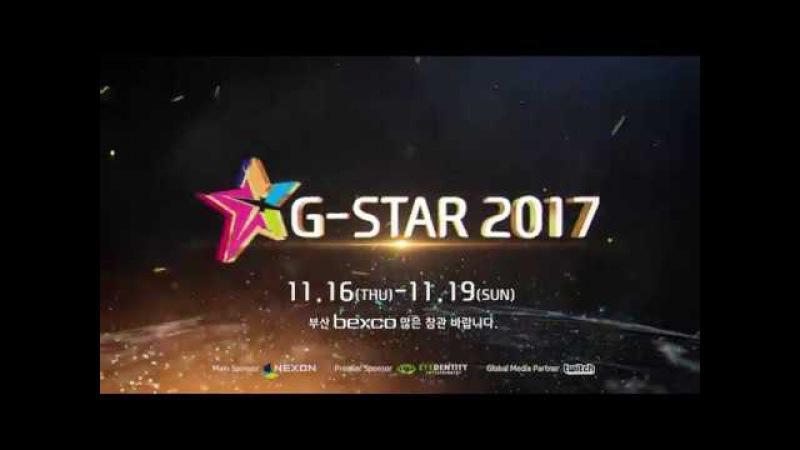 국제게임전시회 지스타(G-STAR) 2017 홍보영상 1편
