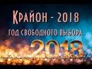🔹Крайон - 2018 – год свободного выбора