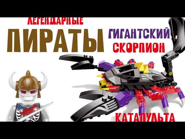 Скорпион - Катапульта Легендарные Пираты Лего Набор Scorpio Catapult Legendary Pirates Lego
