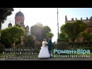 Весільна прогулянка Романа та Віри