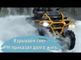 Взрываем снег РМ приказал долго жить