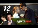 Одесса-мама. 12 серия 2012. Детектив @ Русские сериалы