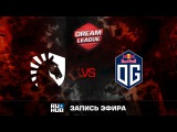 Liquid vs OG, DreamLeague Season 8, game 1 [V1lat, Faker]
