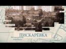 Малые родины большого Петербурга Пискаревка