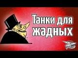 Стрим - Танки для ЖАДНЫХ #worldoftanks #wot #танки — [ http://wot-vod.ru]
