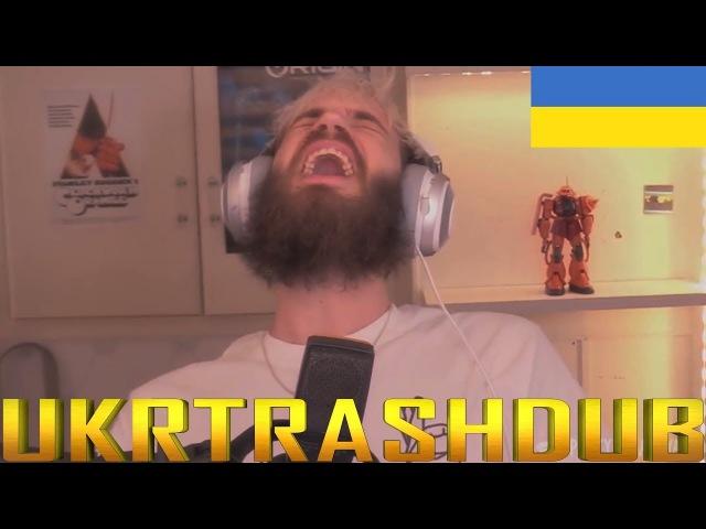 PewDiePie Гей Моніка Party In Backyard Hej Monika Ukrainian Cover UkrTrashDub