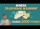 💵Вывел с облачного майнинга 2000 рублей 💰Сервис Minebe