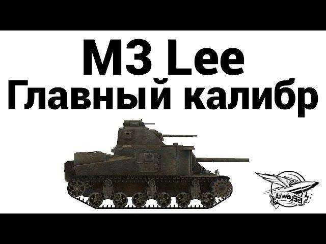 M3 Lee - Главный калибр