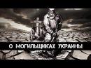 Андрей Ваджра О могильщиках Украины 10 02 2018 № 19