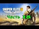 GamePlay 515 Sniper Elite 3 Часть 12 Баги приколы фейлы Смерть Гитлера с другого ракурса