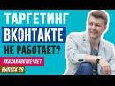 ТАРГЕТИРОВАННАЯ РЕКЛАМА ВКОНТАКТЕ Как анализировать рекламную кампанию ВКонтакте