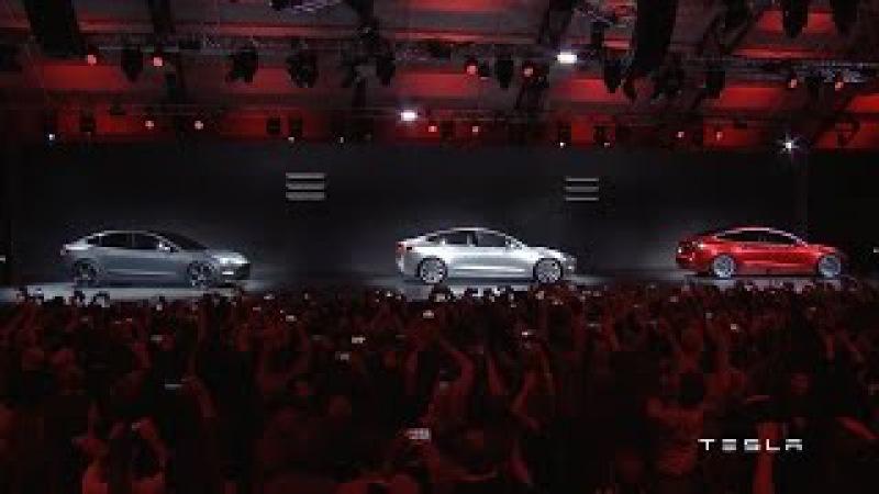 Презентация Tesla Model 3 - Илон Маск представляет бюджетный электромобиль
