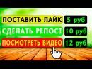 Сайты , где платят 200 рублей за одно задание! Заработок в интернете без вложений