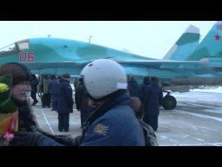 Возвращение экипажей бомбардировщиков Су-34 на аэродром постоянного базирования