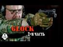 Все про Glock и немного больше Часть 2 я Лучший в мире пистолет Глок 17