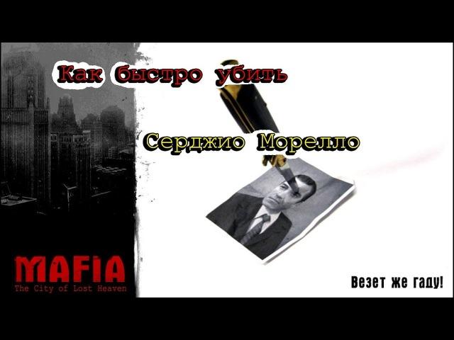Как быстро убить Серджио Морелло в Mafia:The City of Lost Heaven