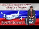 Пьяного Порошенко сняли с рейса Москва-Киев !