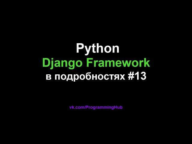 Django Web Framework (1.11.3) 13 - Обработка Событий и Форма Поиска