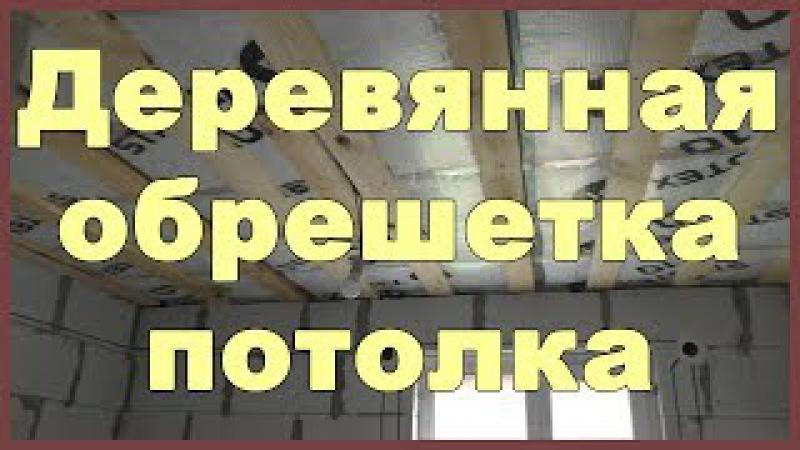 Деревянная обрешетка потолка под гипсокартон и панели ПВХ