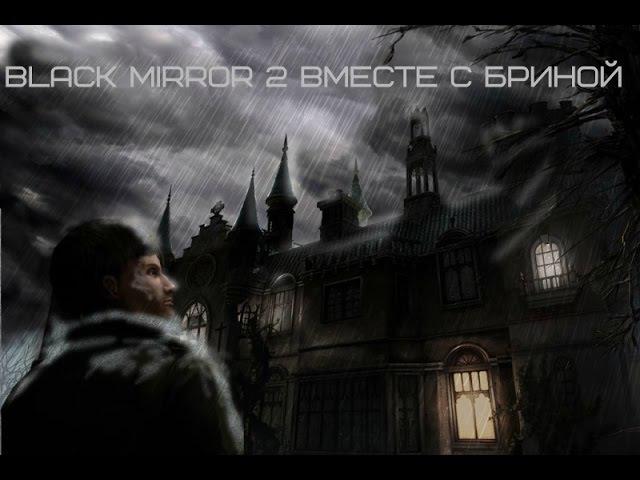 Black Mirror 2: 1-я серия, часть 1-я - Знакомство с сюжетом и героем