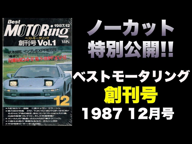Best MOTORing 1987 — 特別公開! ベストモータリング創刊号ノーカット版!