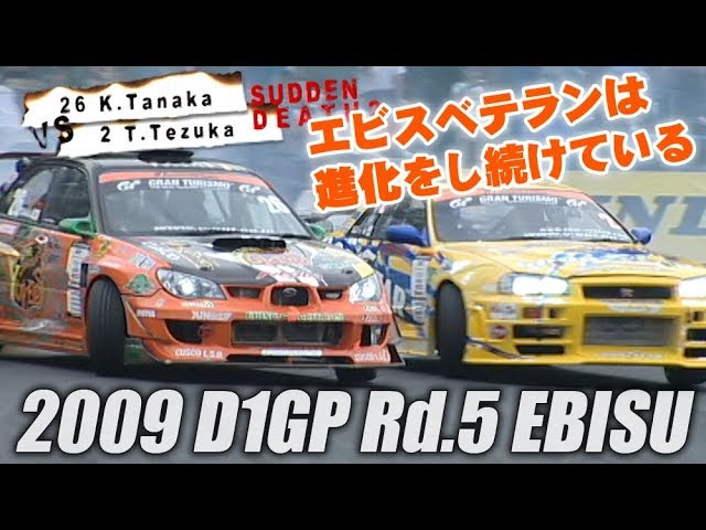 Video Option VOL.187 — D1GP 2009 Rd.5 at Ebisu Circuit Tsuiso BEST8.