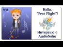 [Hello, Free Flight! 11] Trey – Интервью с AudioNeko