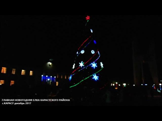 Зажжение иллюминации на главной новогодней елке Карасуского района в Карасу (декабрь 2017)