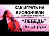 КАК ИГРАТЬ НА ВИОЛОНЧЕЛИ с Кириллом Кравцовым -